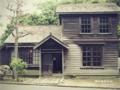 旧有島家住宅外観
