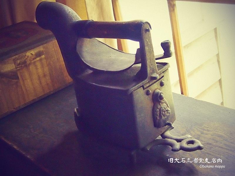 旧大石三省堂支店内 アイロン