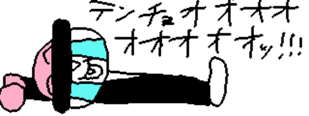 f:id:obaketarou00:20190520164314p:image