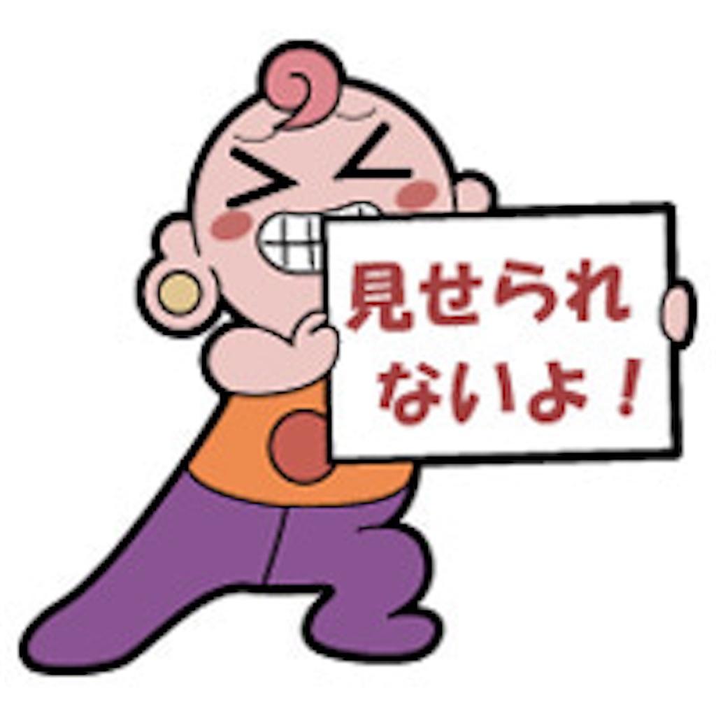 f:id:obaketarou00:20190520170942j:image