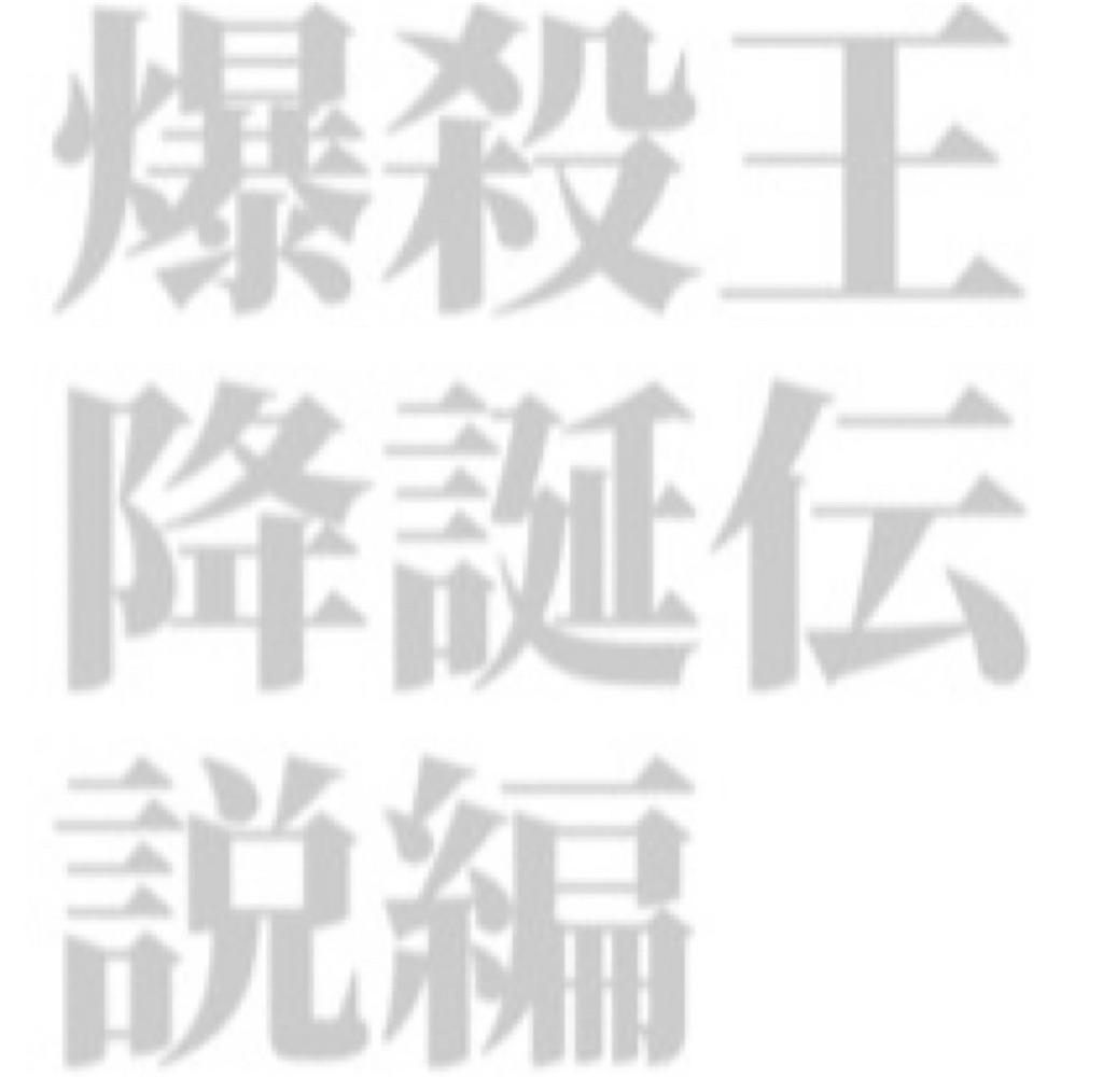 f:id:obaketarou00:20191202195014j:image