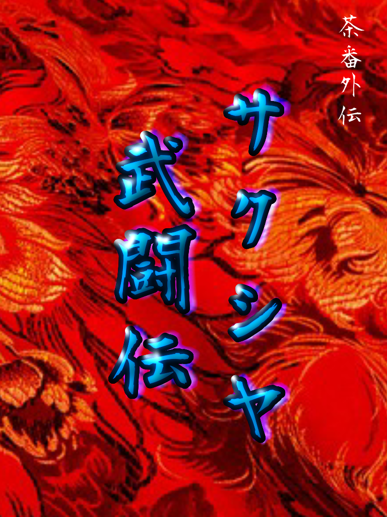 f:id:obaketarou00:20201126001801p:image