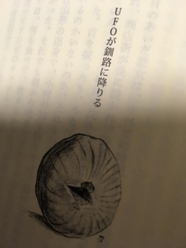 f:id:obarakotaro:20170924205227j:plain