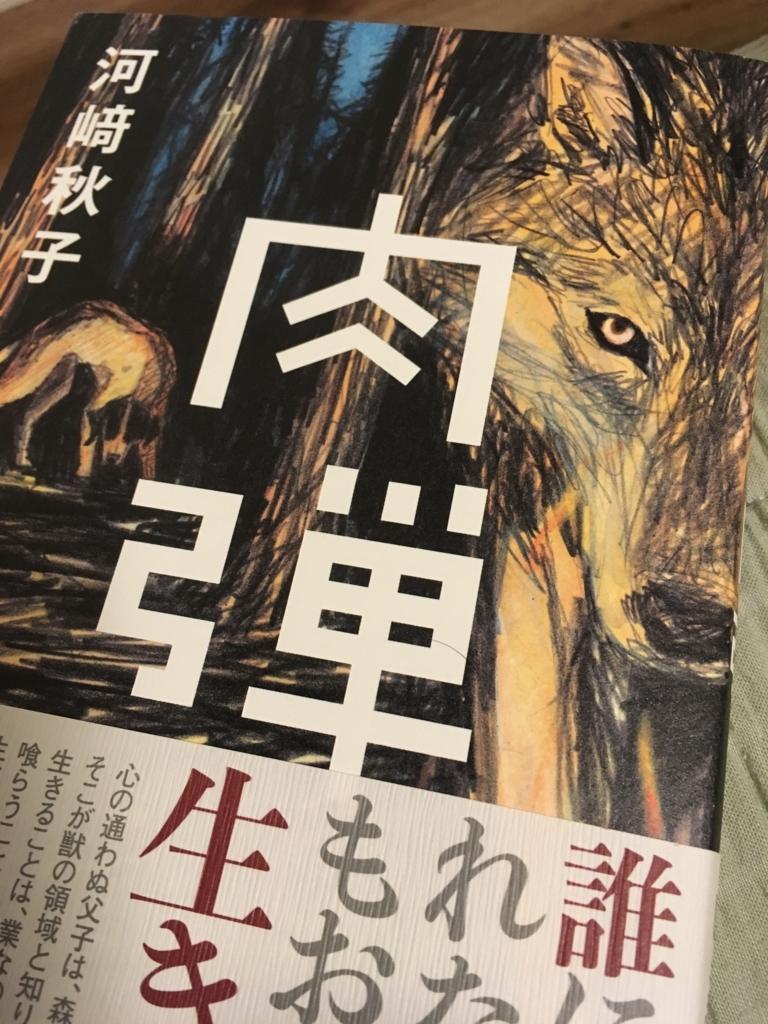河﨑秋子さん「肉弾」を読み始め...