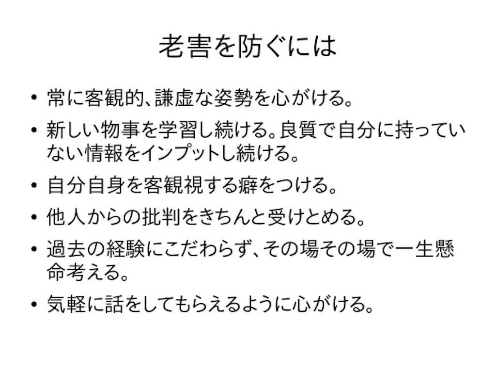 f:id:obata_tkmck_SIC:20171118165922j:image