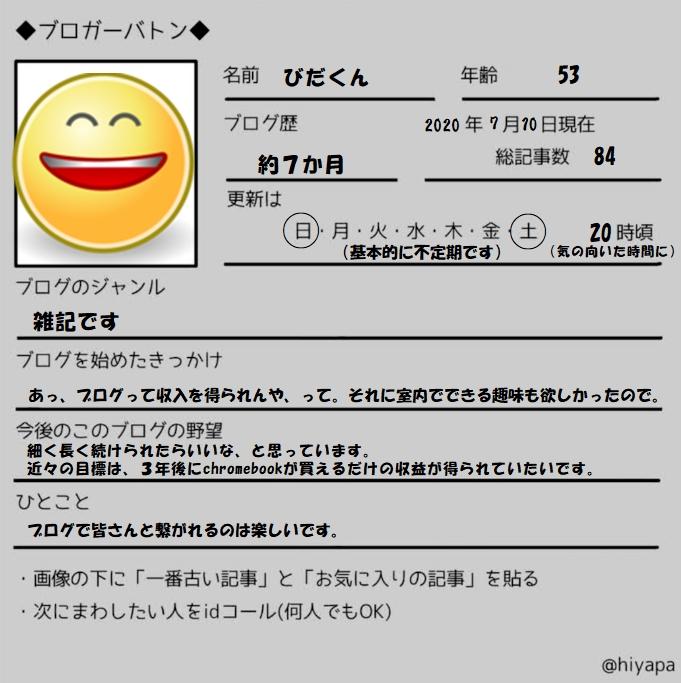 f:id:obeedakun:20200710225409j:plain