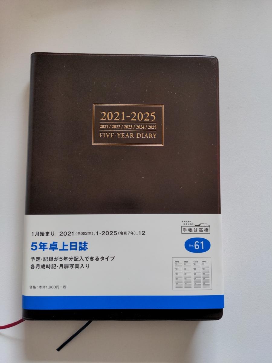 f:id:obeedakun:20201129175819j:plain