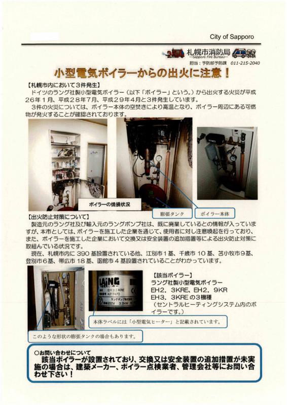 f:id:obihirosafety:20180316154434p:image