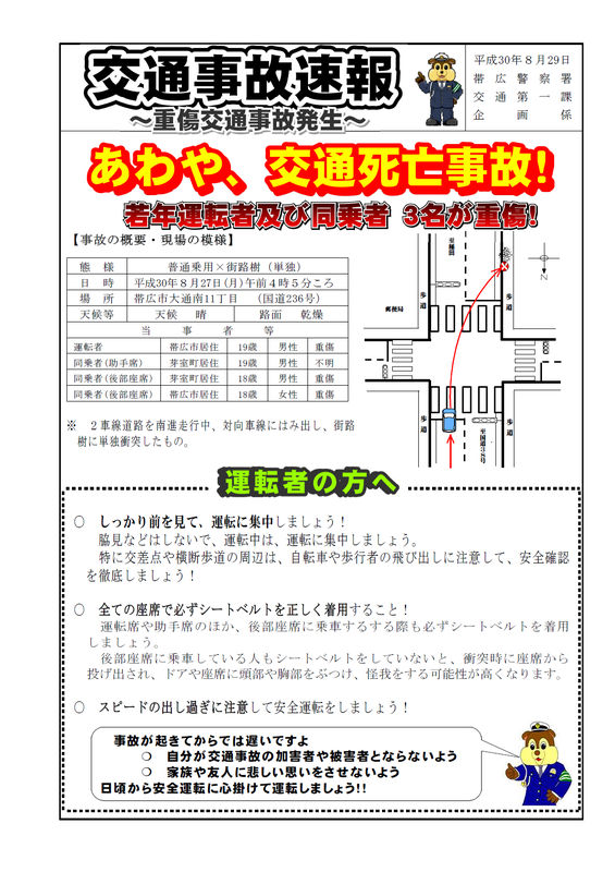 f:id:obihirosafety:20180831101601p:image:w360