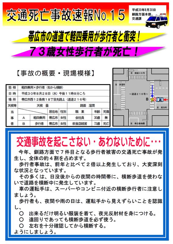 f:id:obihirosafety:20180831101644p:image:w360