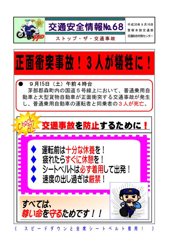 f:id:obihirosafety:20180918090916p:image:w360