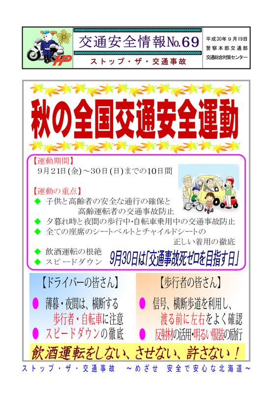 f:id:obihirosafety:20180919160027p:image:w360
