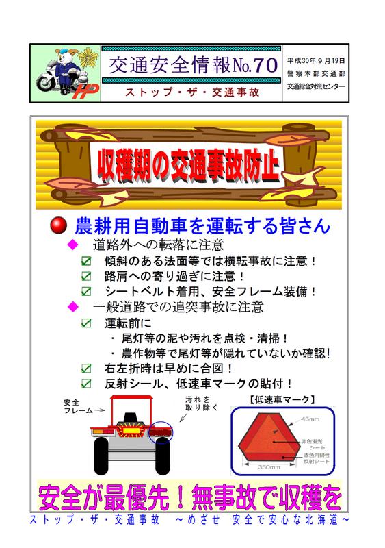 f:id:obihirosafety:20180920114355p:image:w360