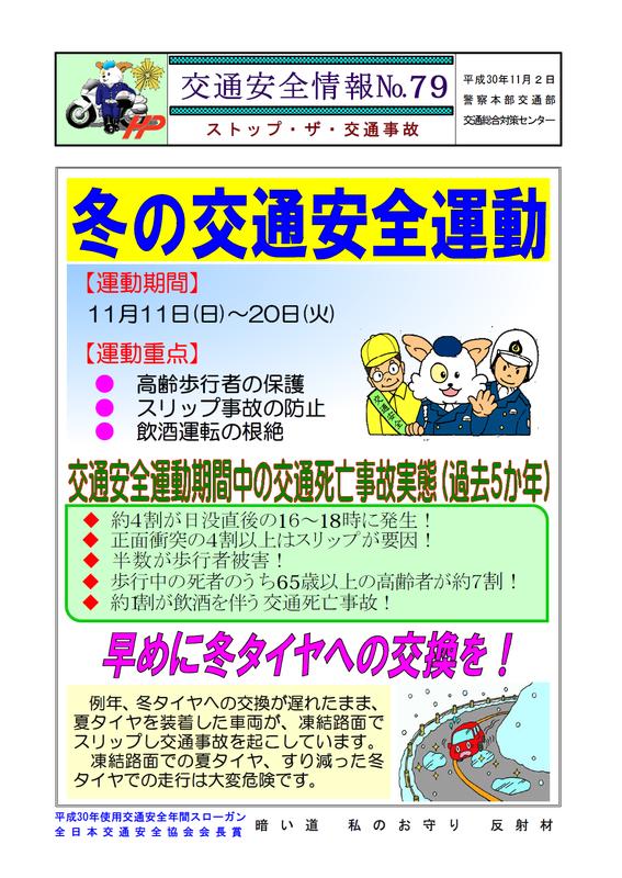 f:id:obihirosafety:20181105090628p:image:w360