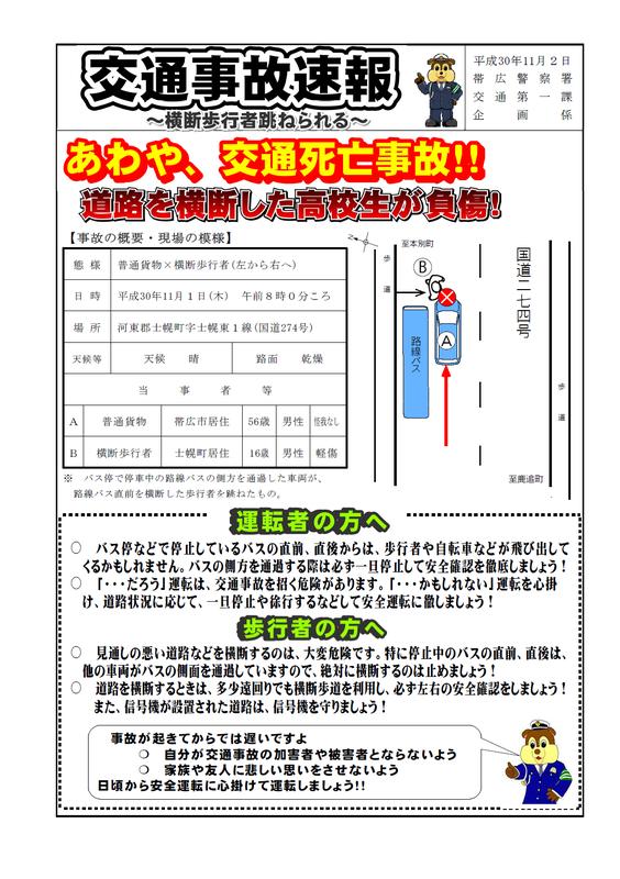 f:id:obihirosafety:20181105090909p:image:w360