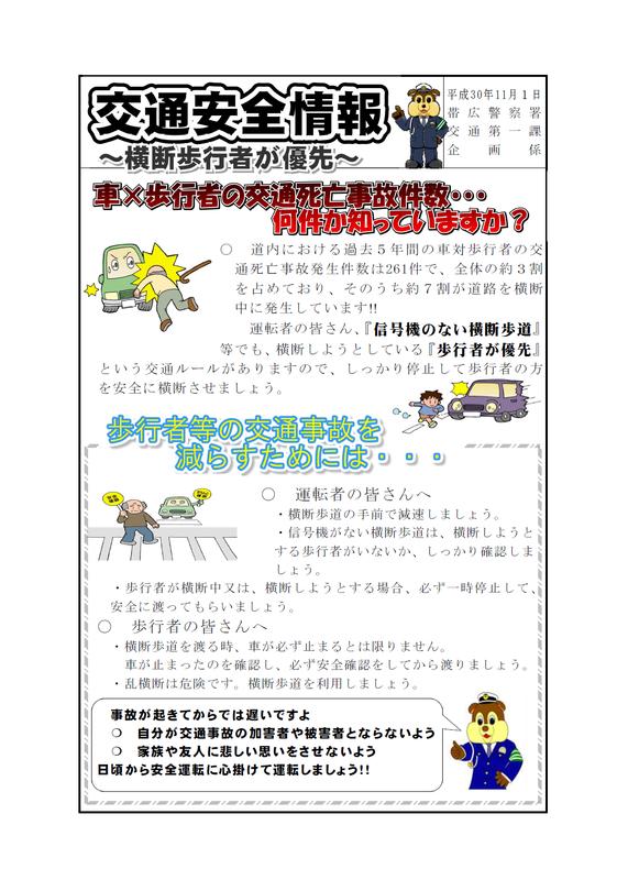 f:id:obihirosafety:20181105090915p:image:w360