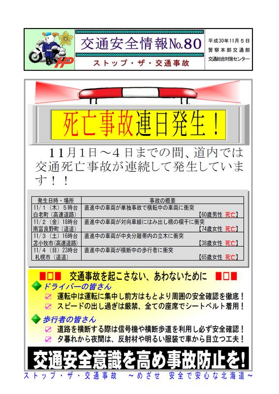 f:id:obihirosafety:20181106085902p:image:w360