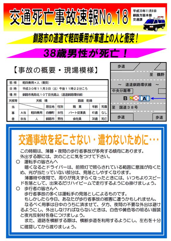 f:id:obihirosafety:20181112092926p:image:w360