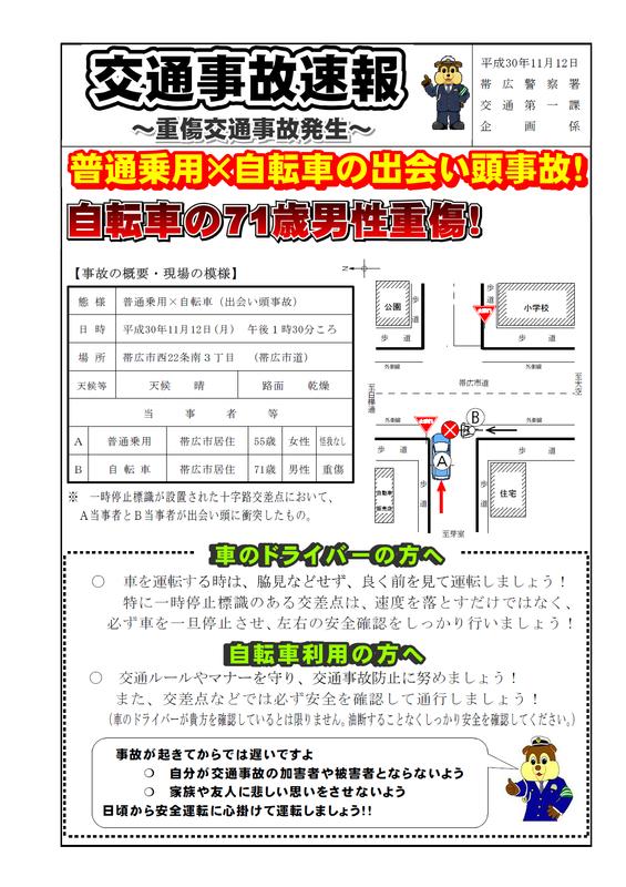 f:id:obihirosafety:20181114084848p:image:w360