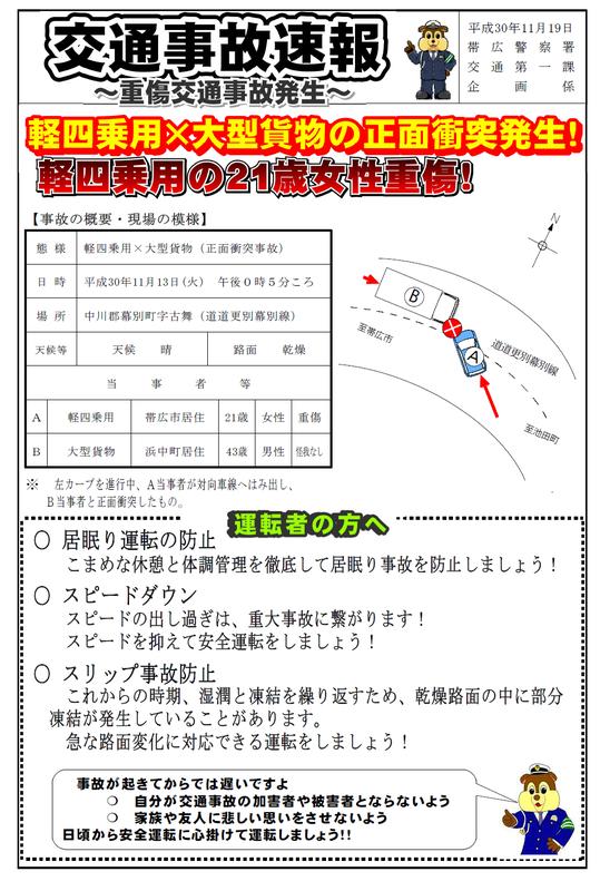 f:id:obihirosafety:20181120090237p:image:w360