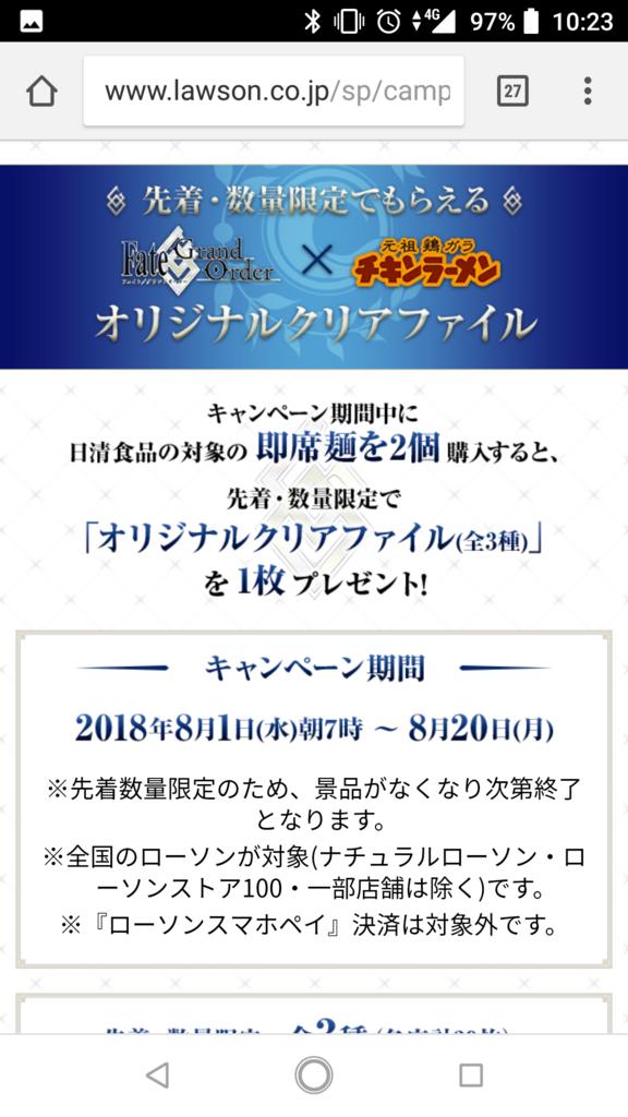 f:id:obihiroten:20180726105945p:plain