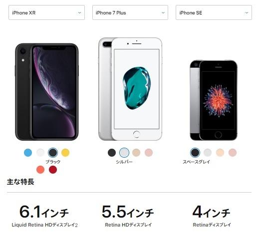 iPhoneXR_7Plus_SE_spec