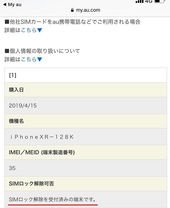 iPhoneXR_SIMロック解除