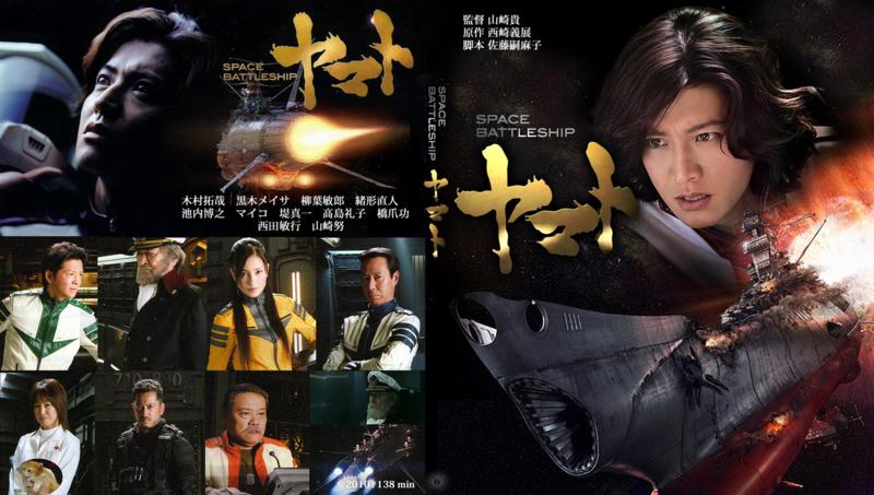 宇宙戦艦ヤマト実写版 / SPACE B...