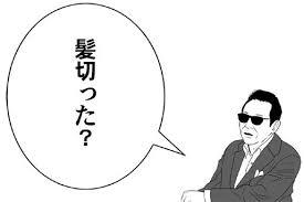 f:id:obrihair:20161115110046j:plain