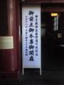 縁日の浅草寺に参拝。来月、前立さんの御開扉があるって。
