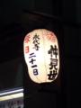 21日、お大師さんの縁日 永代寺