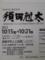 須田剋太展 10/15〜21 今年も行きたいなぁ