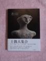 MIHO MUSEUM 土偶コスモス展の本、買ったった