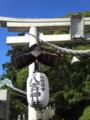 八雲神社にお参りしますた