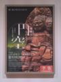 飛弾の円空展ポスター 1月12日からだ