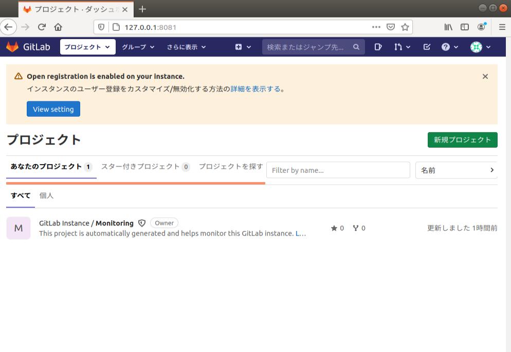 GitLabログイン後画面