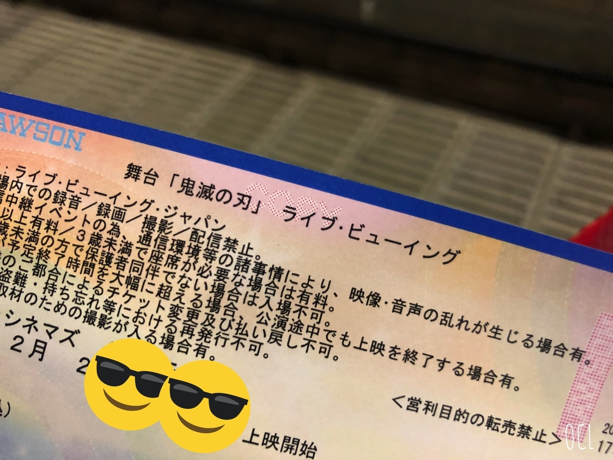 ライブビューイングチケット