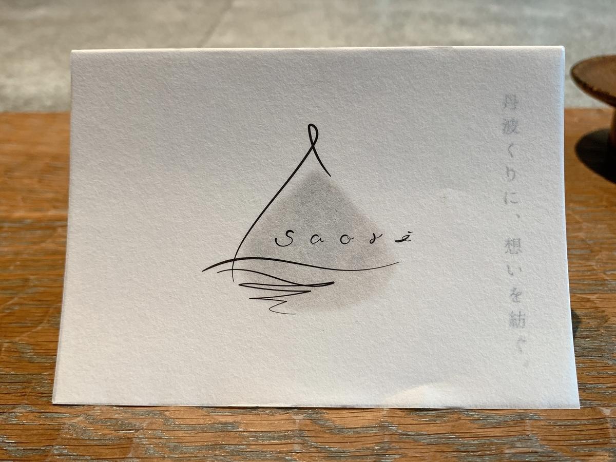 和栗専門 紗織(さをり)