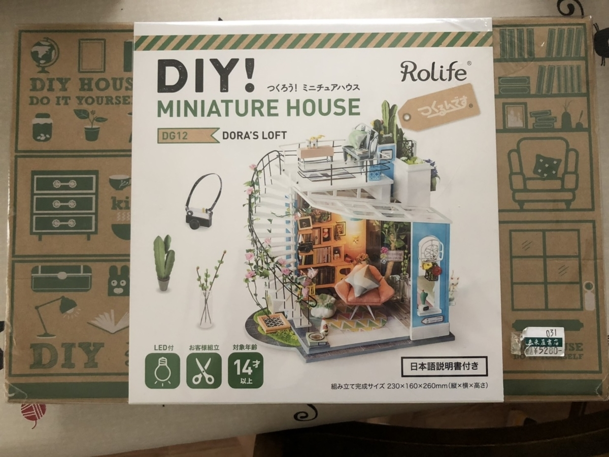 DIY!ミニチュアハウス