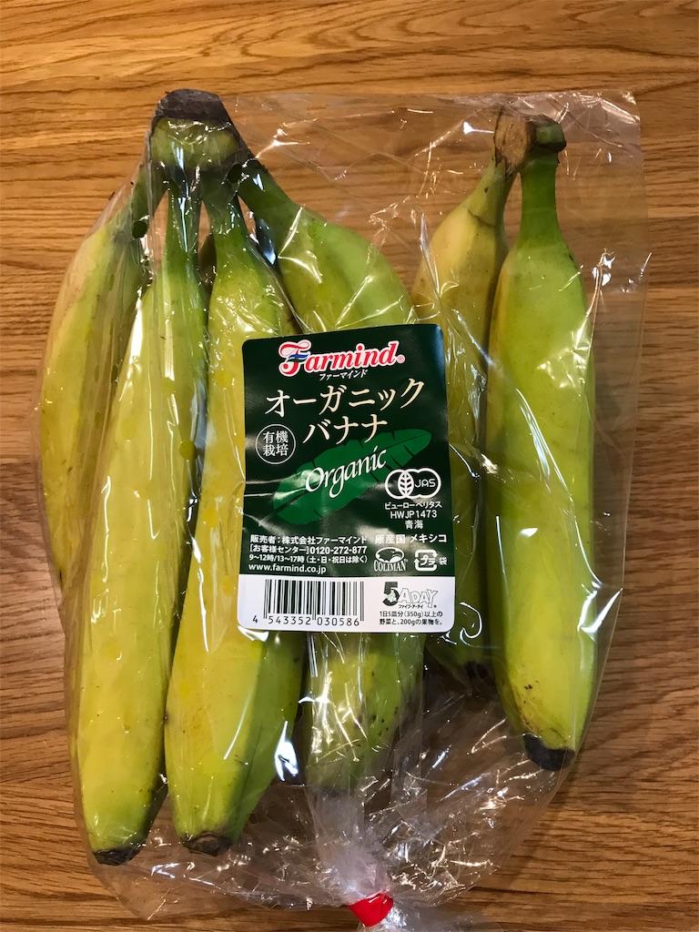 コストコ オーガニックバナナ