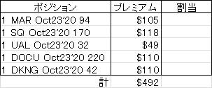 f:id:oceanaid:20201026214230j:plain