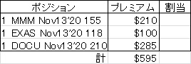 f:id:oceanaid:20201115085153j:plain