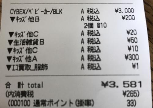 f:id:ochahahoujicha:20190519220054j:plain