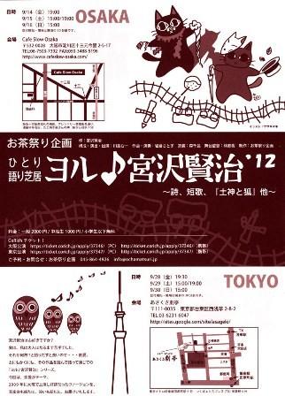 f:id:ochamatsuri:20120722193623j:image:w360:left