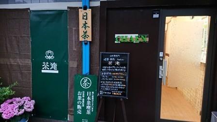 f:id:ochamatsuri:20190612015645j:plain