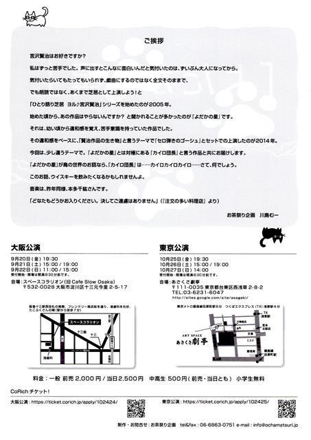 f:id:ochamatsuri:20190902014814j:plain