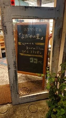 f:id:ochamatsuri:20191004024939j:plain