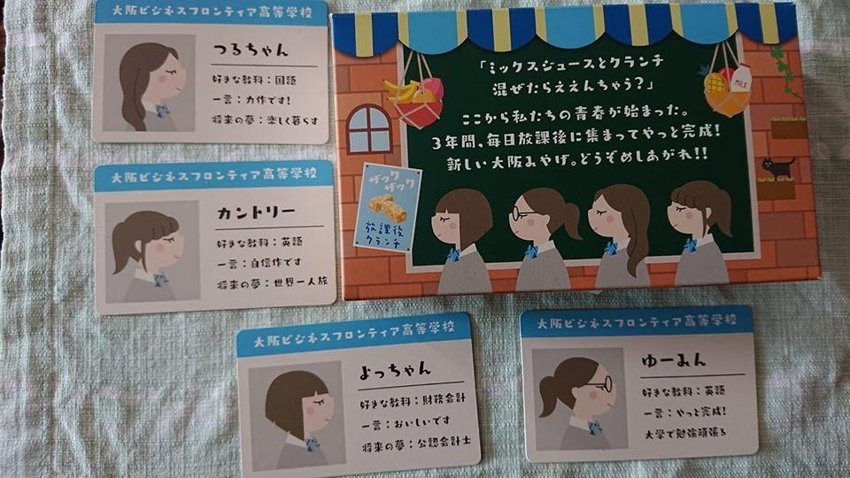 f:id:ochamatsuri:20191015024339j:plain