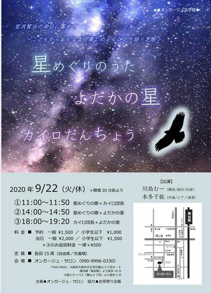 f:id:ochamatsuri:20200824002236j:plain