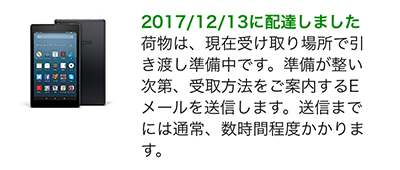 f:id:ochano-02:20171214232421p:plain